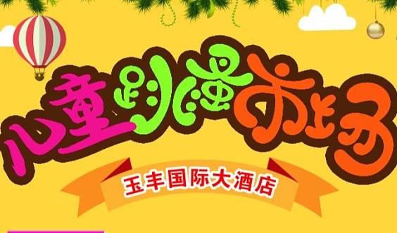 庆圣诞迎新年 玉丰国际大酒店首届儿童跳蚤市场