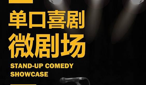 喜剧联合国丨每周四、周五中文单口喜剧微剧场