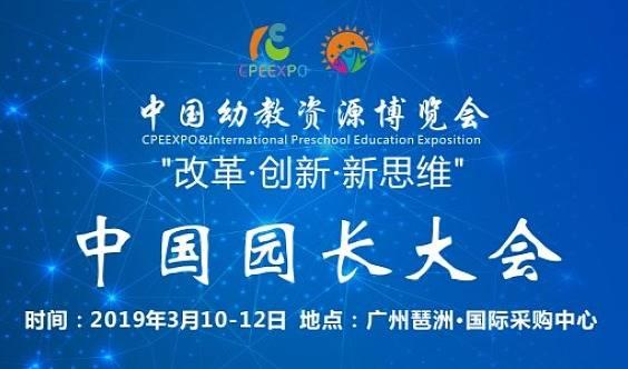 2019中国园长大会 暨 第5届中国幼教资源(广州)博览会(广州幼教展)