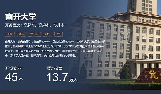 南开大学现代远程教育2019年春季招生简章