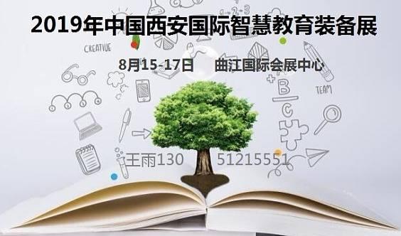 2019西安国际教育展