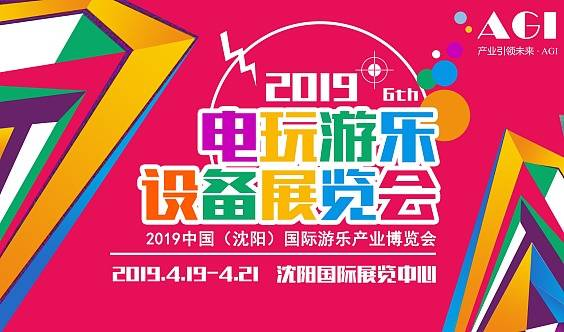 2019第6届沈阳主题公园儿童乐园及电玩游乐设备展览会