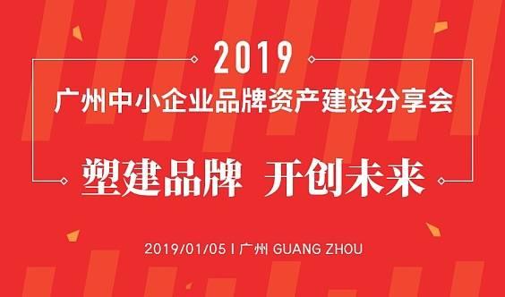 广州首届企业互联网产权专属论坛—新趋势,高价值