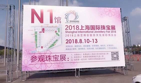 2019第5届上海国际珠宝首饰展览会