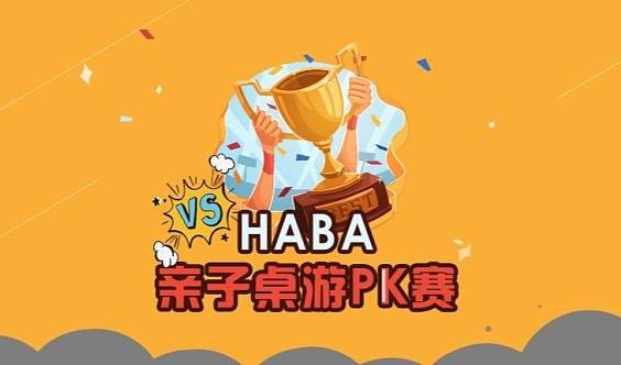 """""""10元""""赢""""1000元"""",HABA亲子桌游PK赛等你来挑战!"""