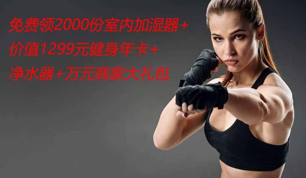 欣莱美健身俱乐部免费送出价值1299元健身年卡+加湿器+净水器+