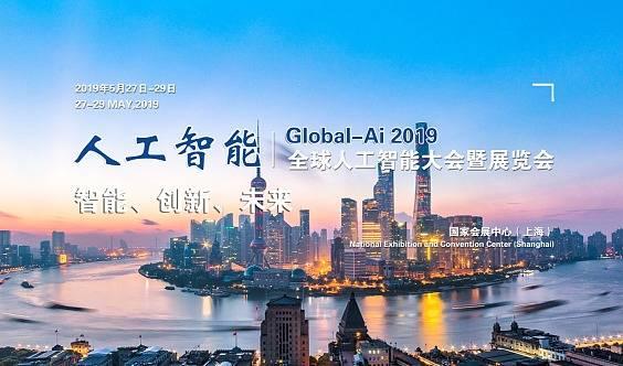 2019第三届全球人工智能大会暨展览会