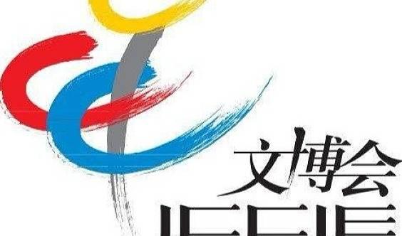 2019年北京第十四届文化创意产业博览会(简称:北京文博会)
