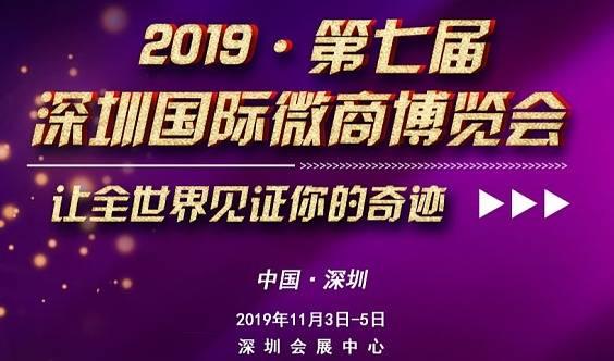 2019深圳国际微商博览会