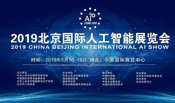 智能新世界—2019北京国际人工智能大会(5月16-19盛大开幕)
