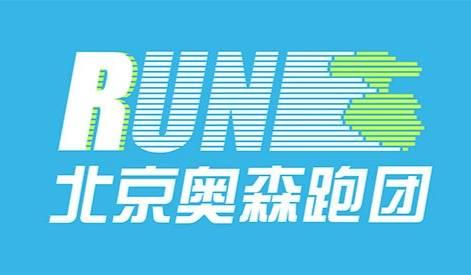 2019跨年图形跑活动-北京奥森跑团