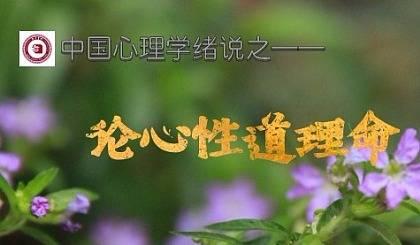 中国心理学绪说之——论心性道理命(三)【总第21期 累计第43期】
