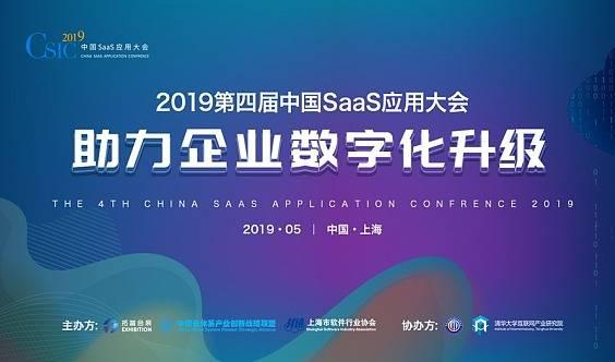 2019第四届中国SaaS应用大会  数字化∣营销云∣人力管理∣智能财务∣新零售