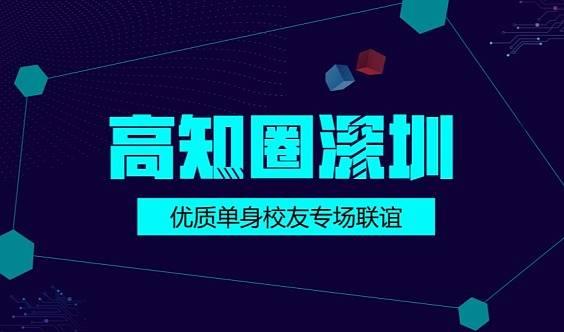 【6月2号周日】高知圈深圳优质单身校友专场联谊