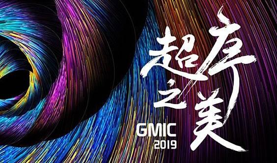 GMIC2019 全球移动互联网大会(超序之美)