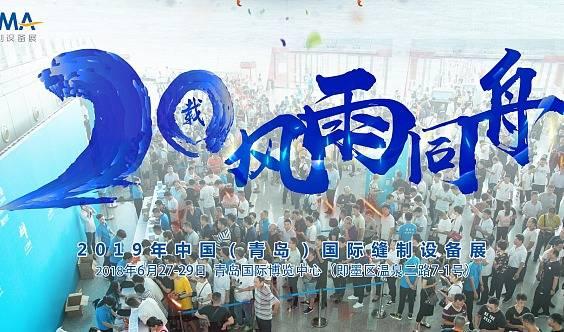 2019年第二十届中国(青岛)国际缝制设备展览会