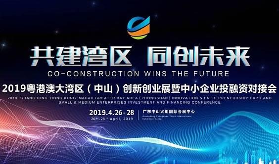 2019粤港澳大湾区(中山) 创新创业展