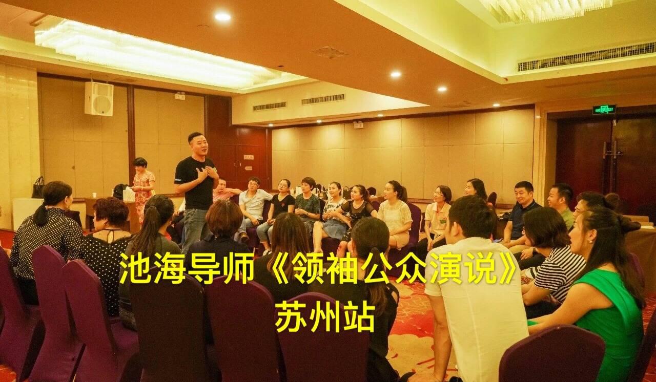 1月19日-20日苏州池海老师《池公众演说》火热报名中