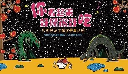 互动吧-【武汉】凡创文化?大型恐龙主题实景童话剧《你看起来好像很好吃》