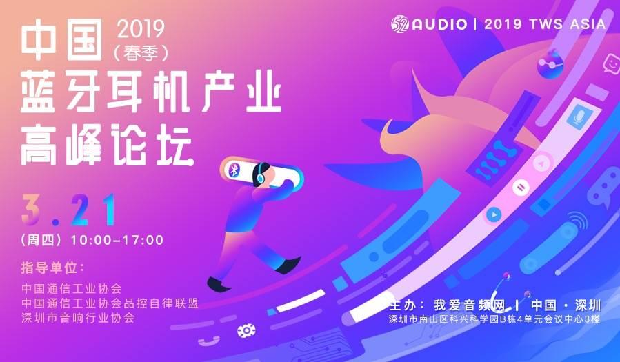 互動吧-2019(春季)中國藍牙耳機產業高峰論壇