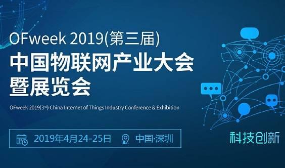 OFweek 2019 中国物联网产业大会暨展览会