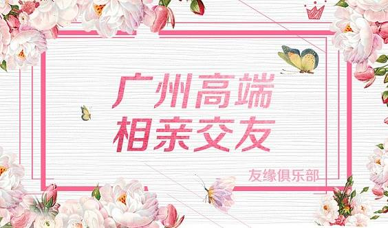 1.27(周日晚上)30岁+成熟男士专场单身交友活动