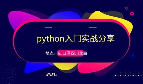 python入门实战分享