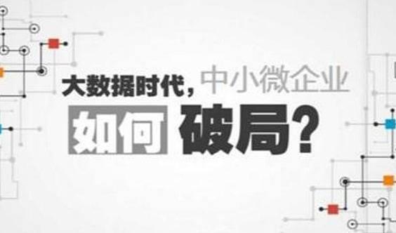 2019年1月24日 · 北京 中小微企业(互联网+免费模式)高峰论坛