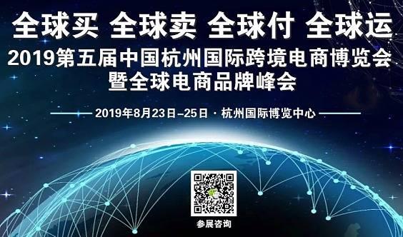2019第五届中国杭州国际跨境电商博览会暨全球电商品牌峰会