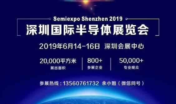 2019深圳半导体展会六月中旬举办
