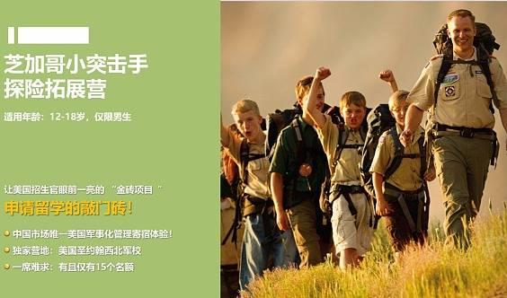 夏令营招募*馨熠国际游学之芝加哥小突击手探险拓展夏令营