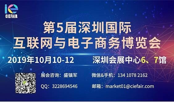 2019第5届深圳跨境电商博览会暨第四届跨境电商选品大会