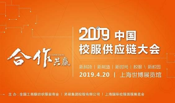 【服装】2019中国校服供应链大会