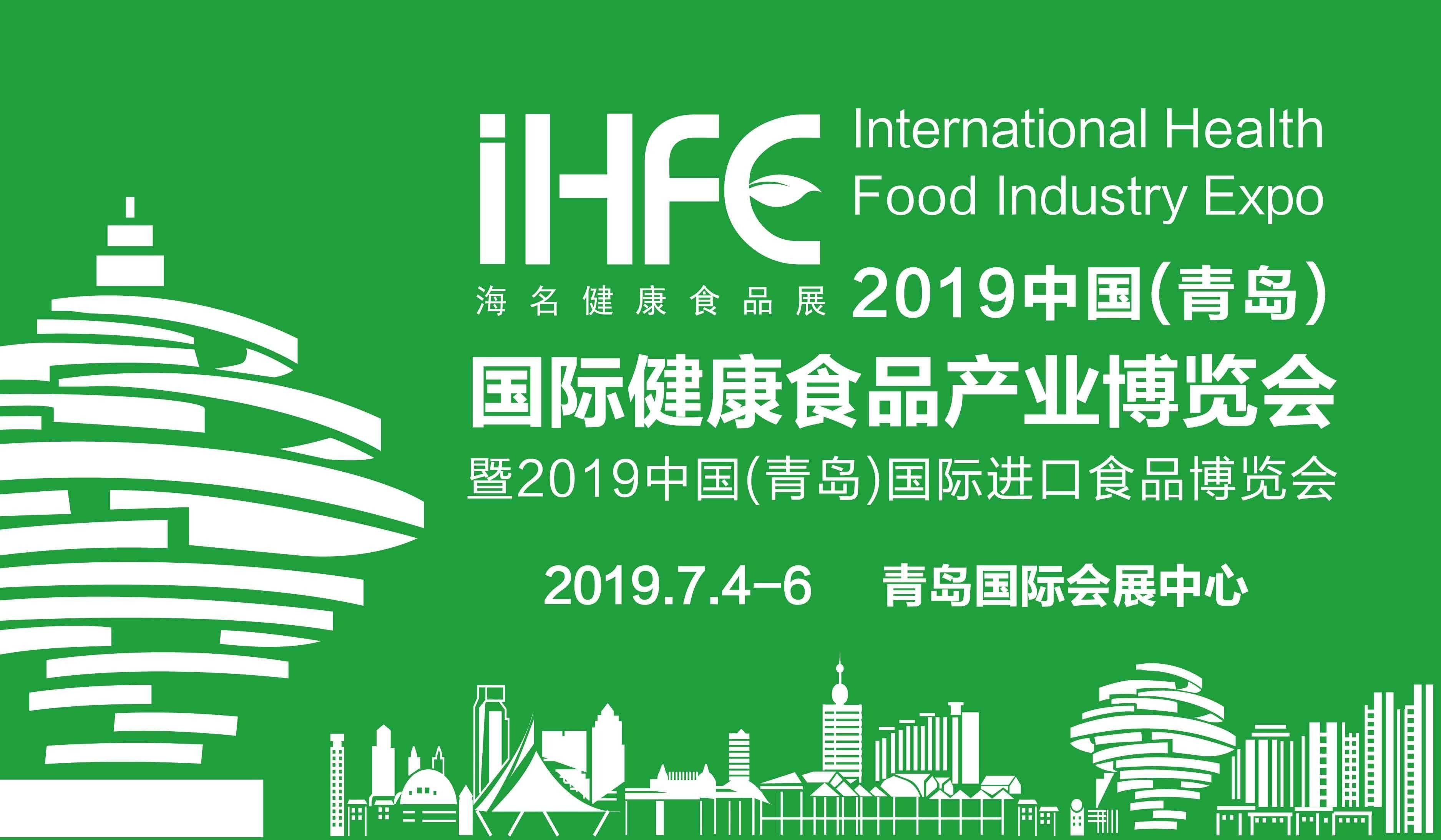 互动吧-2019第八届中国(青岛)国际健康食品产业博览会暨青岛进口食品展
