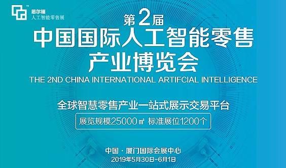 2019年第2届中国国际人工智能零售产业博览会