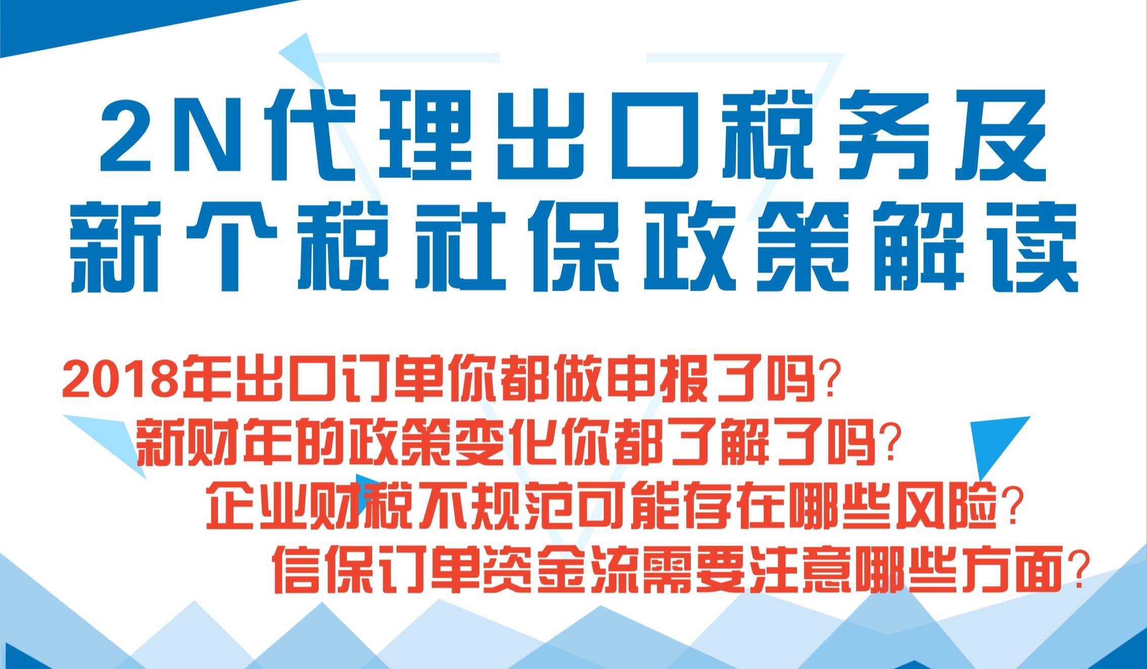 2N代理出口税务及新个税社保政策解读