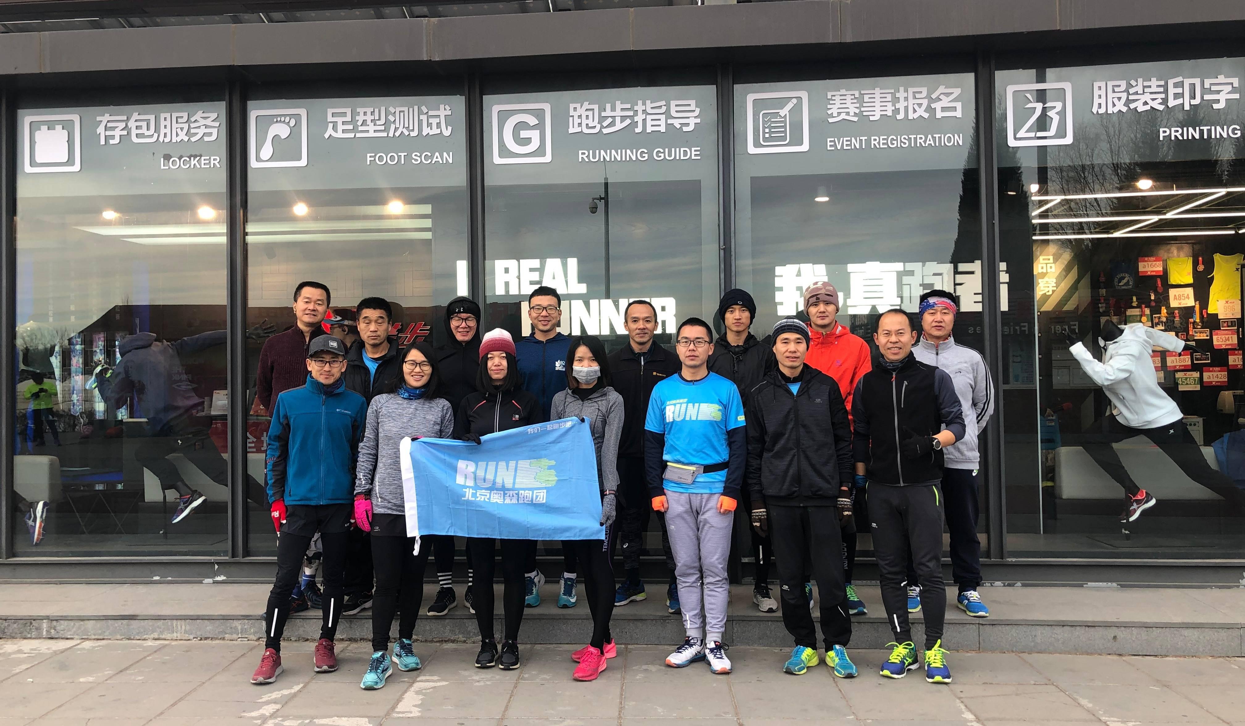 北京奥森跑团-冬训LSD第9期