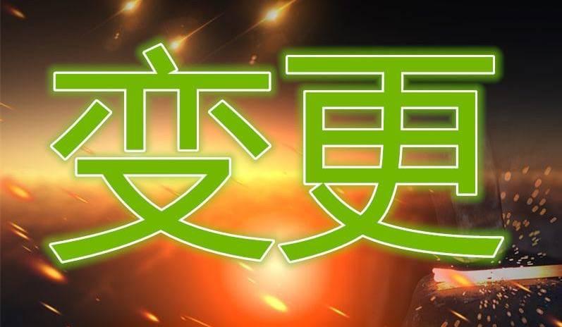 杭州光明顶分舵账号变更通知