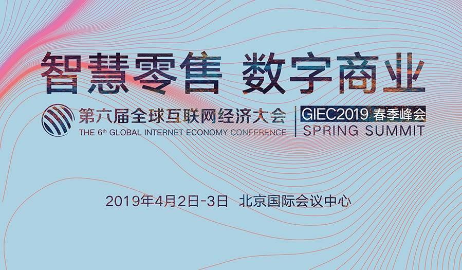 互动吧-第六届全球互联网经济大会?GIEC2019春季峰会