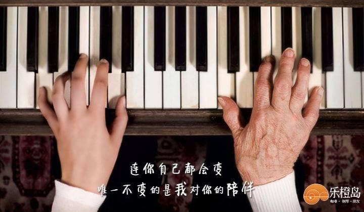 互动吧-乐橙岛成人钢琴课超值体验课