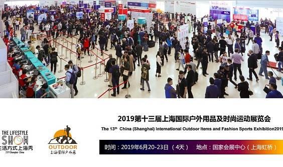 2019第十三届上海国际户外用品及时尚运动展览会-生活方式上海秀