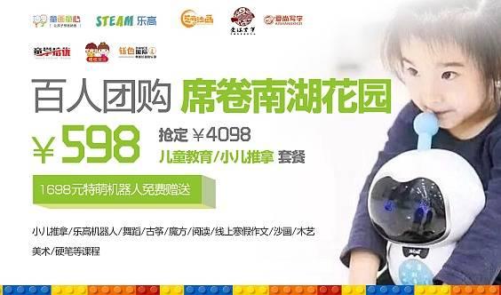 【活动真实有效】598元抢定4098元儿童教育/小儿推拿(套餐9选1)