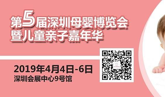 深圳母婴博看会暨儿童教育嘉年华活动开始报名了
