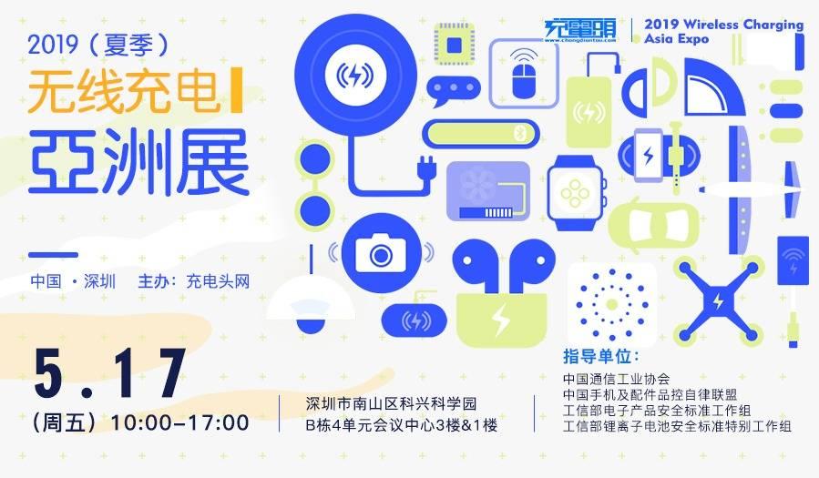 2019(夏季)无线充电亚洲展