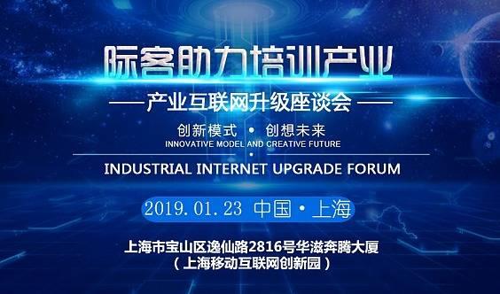 际客助力培训业—产业互联网转型升级座谈会