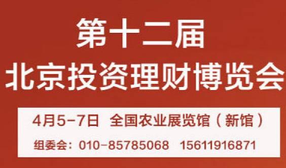 2019第十二届北京国际投资理财金融博览会