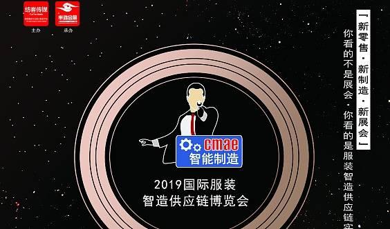2019第四届中国服装智造供应链大会 暨 国际服装智造供应链博览会