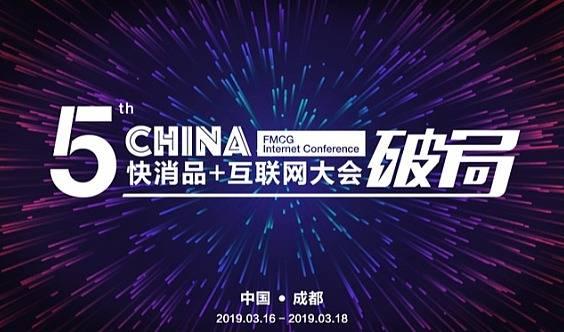 2019(第五届)快消品+互联网大会