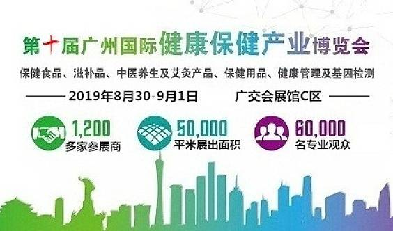 2019年第十届广州国际大健康产业博览会