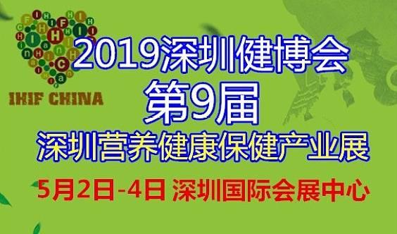 第九届深圳养生养老大健康保健博览会